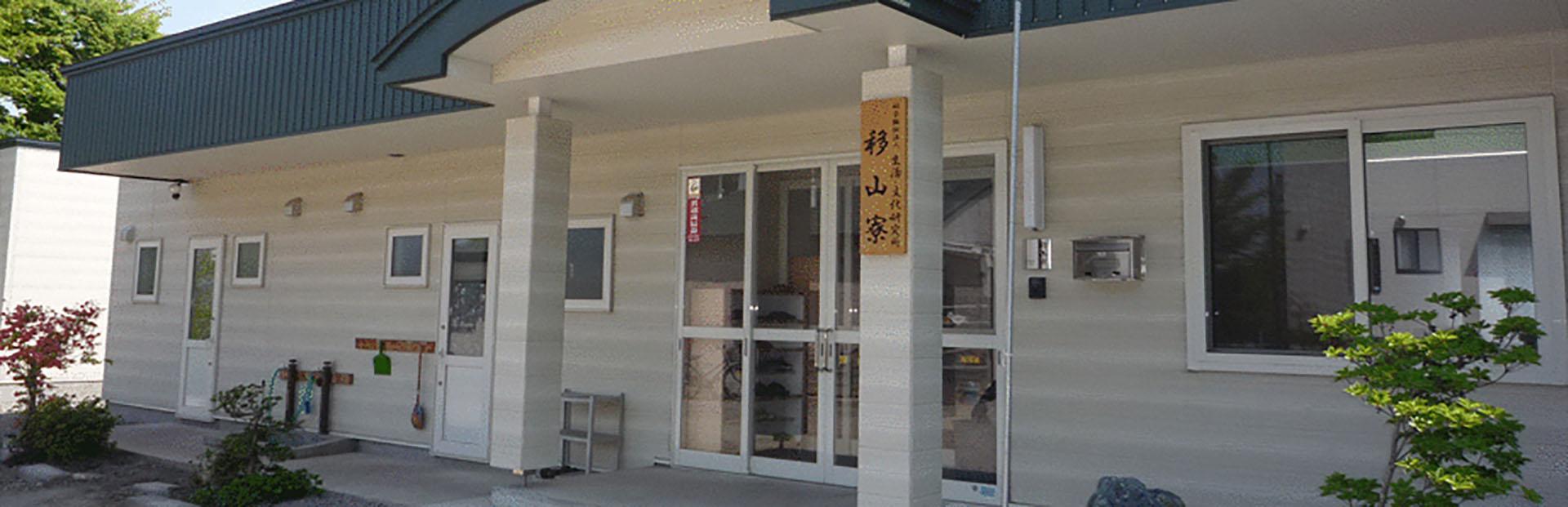 社会福祉法人 生活・文化研究所 移山寮
